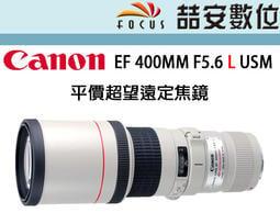 《喆安數位》 Canon EF 400MM F5.6 L USM 平價超望遠定焦鏡 打鳥 平輸一年保