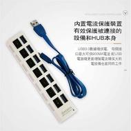 3.0HUB 7口USB集線器高速3.0分線器 usb一拖七hub帶獨立開關