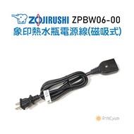 【日群】象印熱水瓶原廠電源線 ZPBW06-00 磁吸式磁鐵式適用CD-EPK30 CD-LCF30 CD-JSV30T