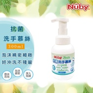 【Nuby】抗菌洗手慕絲-米菲寶貝