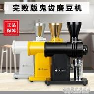小富士小鋼炮鬼齒手沖單品咖啡豆研磨機粹粉機電動磨豆機 220vNMS 全館特惠8折