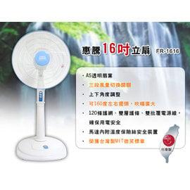 惠騰16吋節能立扇 / 涼風扇 / 電扇 FR-1616 ◤台灣製造微笑標章◢
