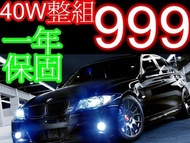 台中豐原極光HID汽車大燈霧燈整組999 FORITS SWIFT FIT HONDA TIIDA VIOS CIVIC