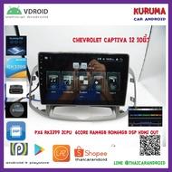 จอ Android Chevrolet Captiva 12 10นิ้ว IPS HD 2.5D PX6 2CPU 6CORE RAM4 ROM64 V.9 HDMI OUT DSP
