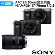 【SONY 索尼】A7C 28-60mm變焦鏡組+TAMRON 17-70mm F/2.8 DiIII-A VC RXD B070 (公司貨)
