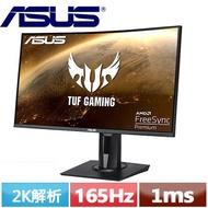 ASUS華碩 27型 2K曲面電競螢幕 VG27WQ