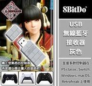 現貨 八位堂 8bitdo USB 無線 接收器 灰磚色 贈 OTG NS Switch P4 P3 X1 PS 老爺子