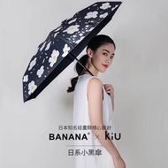 BANANA X KIU 限定花色-緬栀 雨傘 小黑傘 陽傘 摺疊傘