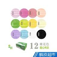 上好 醫療防護口罩 醫療口罩 (未滅菌) 成人用 50入/盒 多款任選 蝦皮直送 現貨