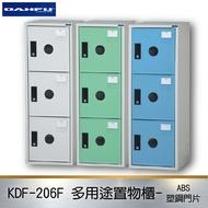 【限時促銷】大富 多用途鋼製組合式置物櫃KDF-206F 台灣製 收納櫃 鞋櫃 衣櫃 鐵櫃 置物 收納 塑鋼門片