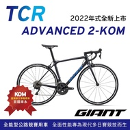 GIANT TCR ADVANCED 2 KOM 王者不敗碳纖公路車(2022年式)