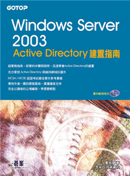 Windows Server 2003 Active Directory建置指南
