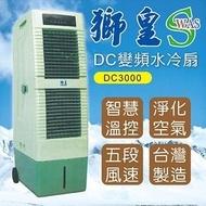 派樂 獅皇商業用DC變頻水冷扇/冰冷扇-DC3000 (1入) 水冷氣 水冷扇 風扇 立扇 大廈扇 30L水箱 可遙控冰