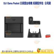大疆 DJI Osmo Pocket 口袋雲台相機 拓展配件包 控制撥輪 無線模組 轉接器 公司貨