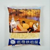 派翠克藍帶單色乳酪絲1kg/3000免運