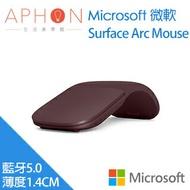 【Aphon生活美學館】Microsoft 微軟 Surface Arc Mouse 藍牙無線滑鼠 (酒紅)