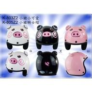 【金剛安全帽】買一送一 可愛小豬 半罩式 安全帽 騎士帽 豬仔 復古帽 3/4罩 粉紅豬
