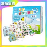 AOK 飛速 超舒適 3D立體兒童口罩 (50片/盒) 兒童口罩 幼兒口罩 醫用口罩 圖案款 【生活ODOKE】