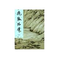 飛狐外傳新修版2(金庸作品集15)
