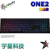 Ducky 創傑 ONE2 RGB 100%青/茶/紅/黑/銀軸 中/英 黑白蓋/PBT鍵帽 機械鍵盤 宇星科技