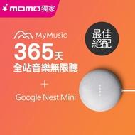 【特惠56折】MyMusic 365天音樂無限暢聽序號+Google Nest Mini智慧音箱 最佳絕配組