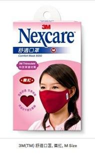 永大醫療~3M舒適口罩(大人M) 棗紅色 2入~338元