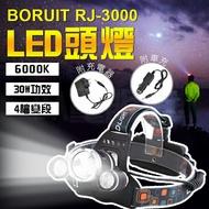 爆亮!T6頭燈【送電池+充電器+車充】自行車 單車 登山 釣魚 頭戴式 Boruit RJ-3000 四種模式