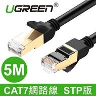 綠聯 5M CAT7網路線  STP版 黑色