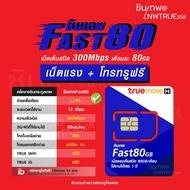 ซิมเทพ Fast 80 ซิมเน็ต เต็มสปีด 4G 80GB ต่อเดือน 1ปี สุดคุ้ม ถูกที่สุด ส่งฟรี ตัวแทนทรู ชิมเทพทรู1ปี ซิมทรู ซิมรายปี ซิมลูกเทพ ซิมเน็ตทรู