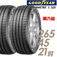 【固特異】F1 ASYM3 SUV 舒適操控輪胎_二入組_265/45/21(F1A3S)