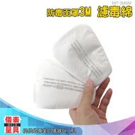 3M5N11CN 3M 6200防毒面罩 過濾棉 (1片) 油漆 木工 粉塵 霧霾 pm2.5口罩 儀表量具