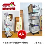 【3D HOME】收納幫手 收納架 收納箱 堆疊式收納籃推車(4入-附滑輪) 2色 MIT台灣製