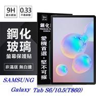 【愛瘋潮】99免運 現貨 螢幕保護貼 SAMSUNG Galaxy Tab S6 (2019) T860 超強防爆鋼化玻璃平板保護貼 9H 螢幕保護貼