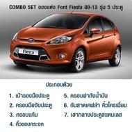 COMBO SET!! ของแต่ง Ford Fiesta 09-14 รุ่น 5 ประตู