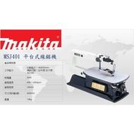 含稅 牧田 MAKITA MSJ401 平台式線鋸機  台灣製 可調速(現貨)