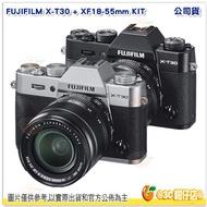 回函送千元 預購 富士 FUJIFILM X-T30 +XF 18-55mm KIT 單鏡組 XT30 公司貨 4K錄影
