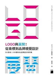 LOGO與展開:從商標到品牌視覺設計-5大領域×105個知名品牌設計案例集