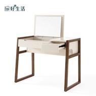 【hoi!】林氏木業簡約實木框亮光漆面掀蓋化妝桌 BA1C