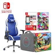 【雙11限時下殺】Nintendo Switch 任天堂 - SAMSUNG三星 三星特仕椅 + Switch 健身環大冒險 + 健身環收納包 + 兩片遊戲片 組合包