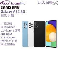 三星 - Galaxy A52 5G 8GB+128GB 智能手機 平行進口 [3色] 中國版