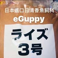 【eGuppy】500克日清香魚飼料3號 高蛋白飼料 各式小型魚&1個月大孔雀魚適用