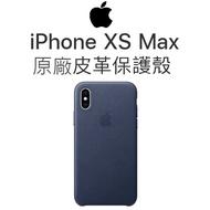 【原廠盒裝】蘋果 Apple iPhone XS Max 原廠皮革保護殼●皮質保護套