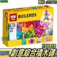 【積木反斗城】經典創意 積木磚 綜合磚 CLASSIC 附建議說明書 樂拼 42005 / 相容 樂高 LEGO 積木