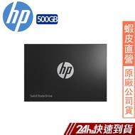 HP S700 500G SATA-3 2.5 SSD 固態硬碟 蝦皮24h 現貨
