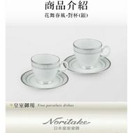 Noritake 花舞春風銀邊對杯盤組