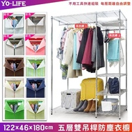 【yo-life】巨無霸五層雙吊桿大衣櫥組-贈厚質防塵套(122X46X180CM)