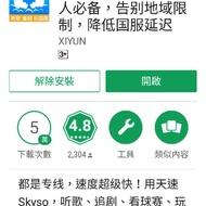QQ授權帳號+免費使用2天中國IP