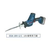 BOSCH鋰電軍刀鋸-空機 GSA 18V-LI C 18V