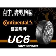 【廣明輪胎】Continental 德國馬牌旗艦店 UC6 SUV 215/65-16 四輪送3D定位