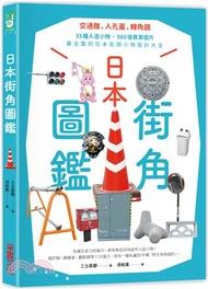 日本街角圖鑑:交通錐、人孔蓋、轉角鏡,35種人造小物X900張實景圖片,最全面的日本街頭小物設計大全